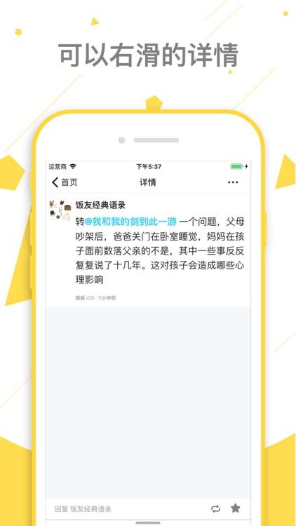 饭团 - 饭否客户端 screenshot-3