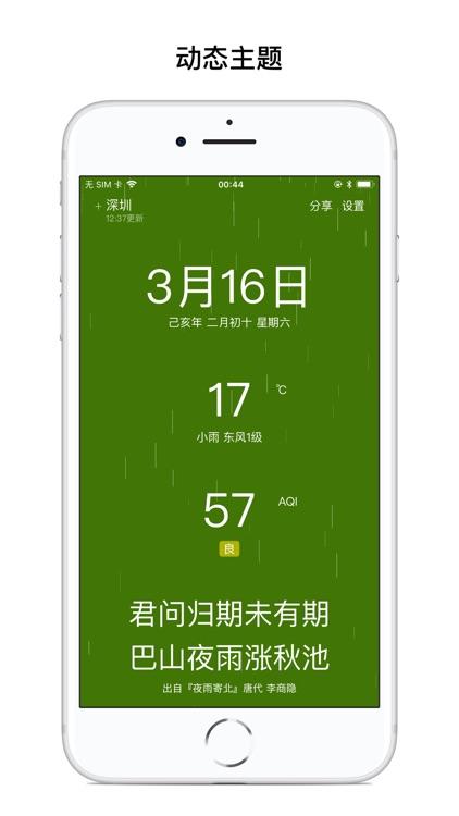 诗雨 screenshot-5