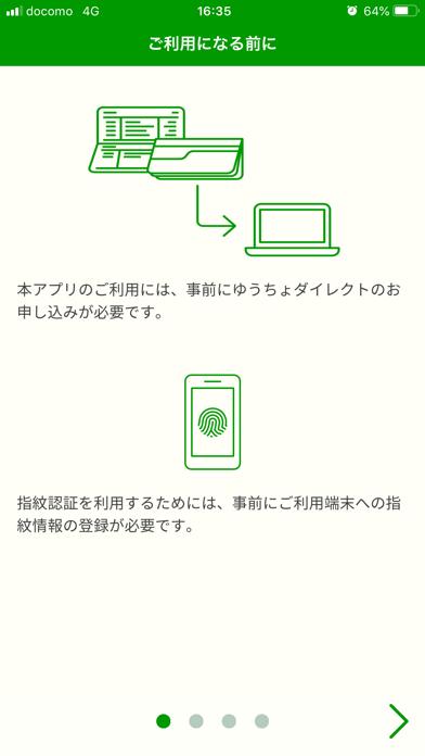 ゆうちょ認証アプリのおすすめ画像2