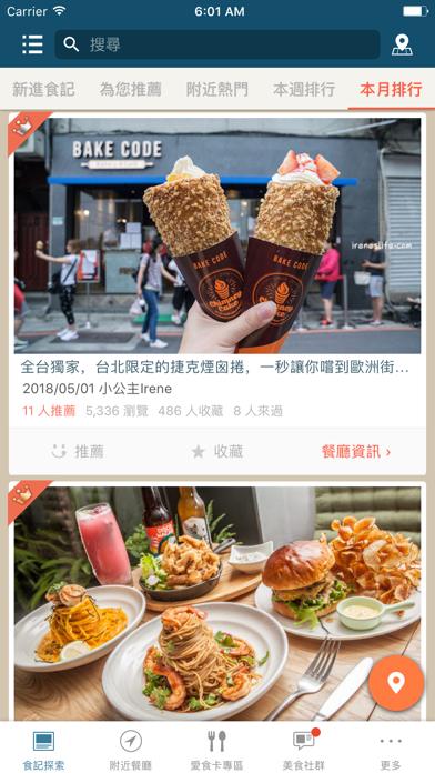 愛食記 - 台灣精選餐廳 x 美食優惠 screenshot one
