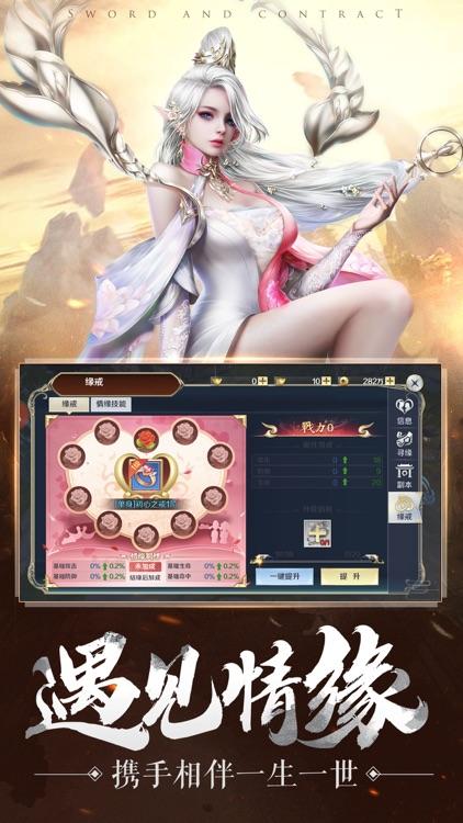 剑与契约-3D魔幻暗黑动作手游 screenshot-4