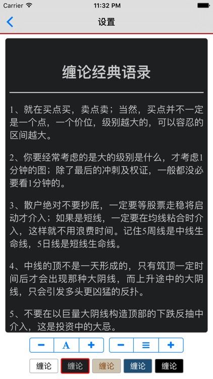 缠中说禅-炒股学习缠论入门基础知识 screenshot-6