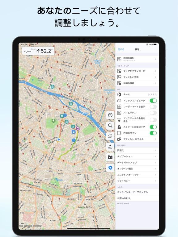 Guru Maps Proのおすすめ画像5