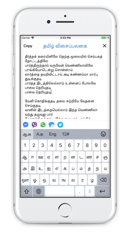 Tamil Keyboard (Mobile Keypad) by Rajeev Prasad