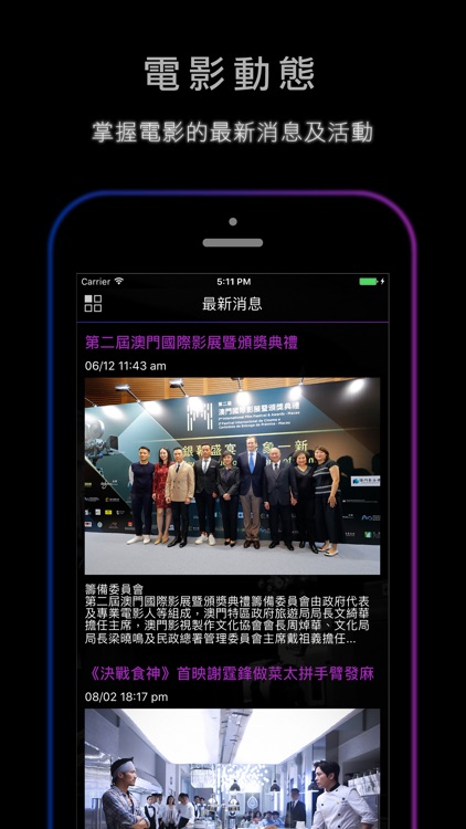 Macau Movie 澳門戲院即日上映 screenshot-5