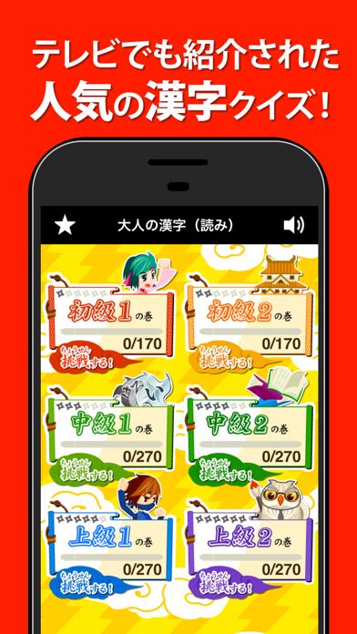 読めないと恥ずかしい大人の常識漢字 ScreenShot3