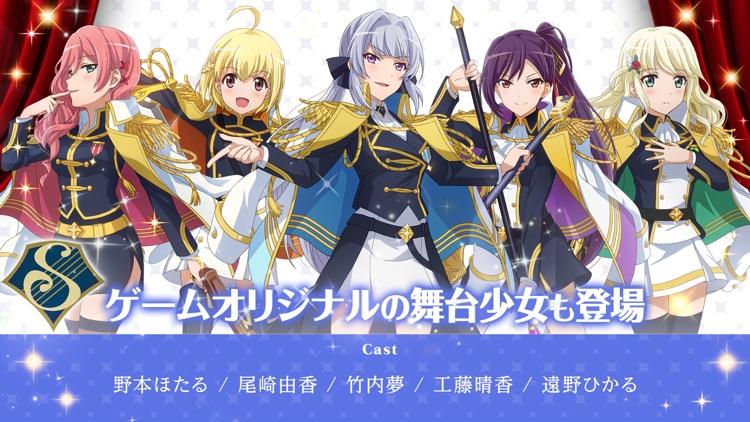 少女歌劇 レヴュースタァライト -Re LIVE- screenshot-6