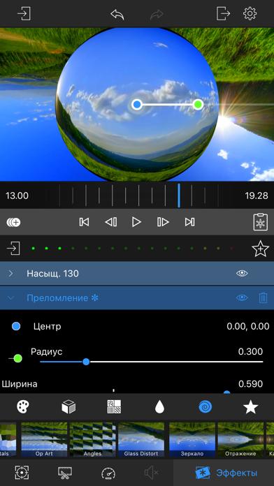 Скриншот №2 к LumaFX
