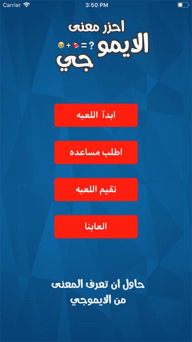 احزر معنى الايموجي screenshot 5
