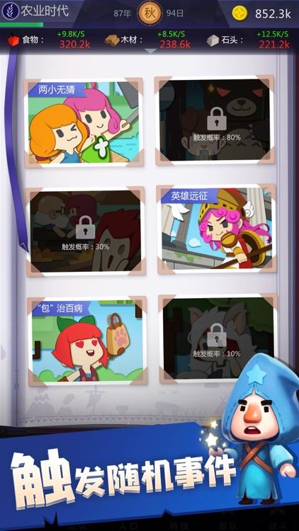 文明大爆炸 screenshot-5