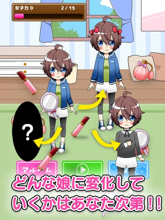 育成!ボクっ娘 -放置系女子力育成ゲームのおすすめ画像3