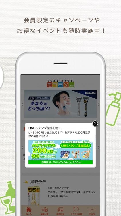 モラタメ.net 公式アプリ screenshot-3