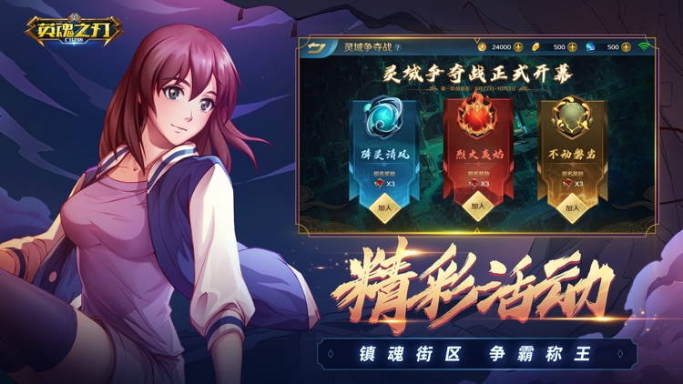 英魂之刃-5V5公平竞技MOBA手游 screenshot-3
