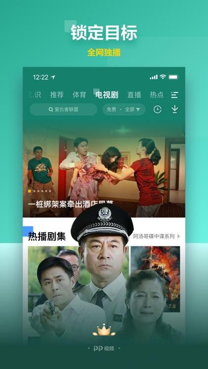 PP视频-中超英超直播 screenshot-7