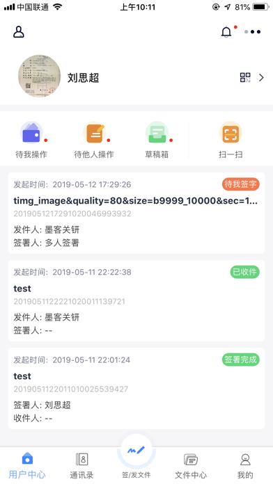 弹址签发 screenshot 2