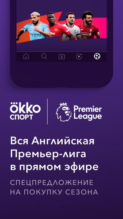 Okko Фильмы HD. Кино и сериалы screenshot-5