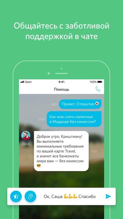 Банк Открытие screenshot-4