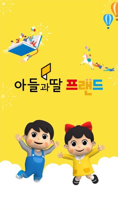 아들과딸프랜드 app image