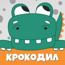 Крокодил слова - игра Крокадил