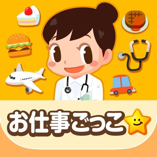 ごっこランド 子供向け・幼児向け知育ゲーム