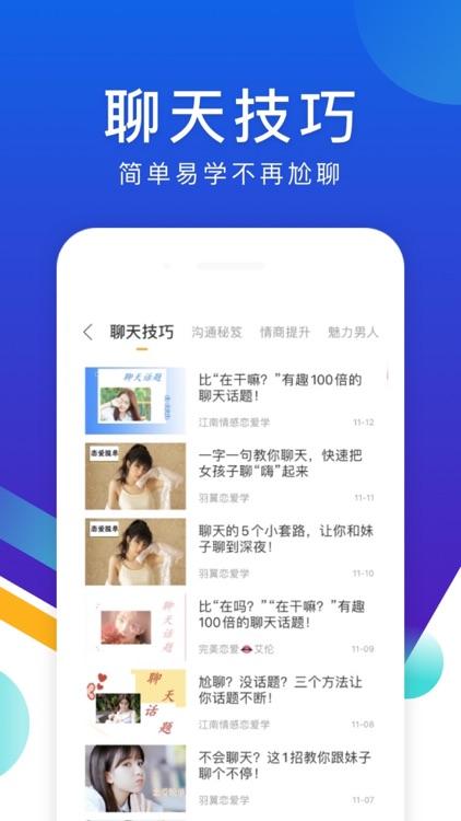 情感指南-婚恋关系挽回与恋爱技巧 screenshot-5