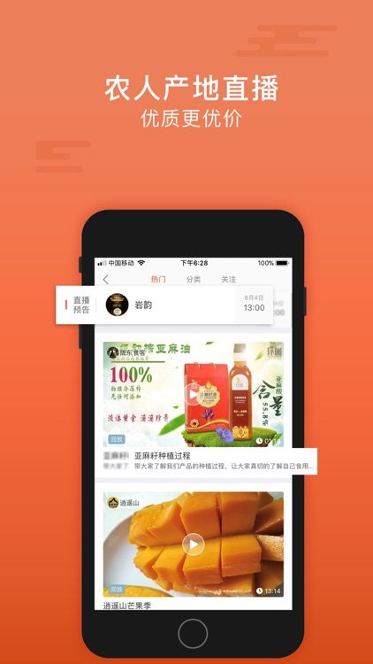 农佳 screenshot-2