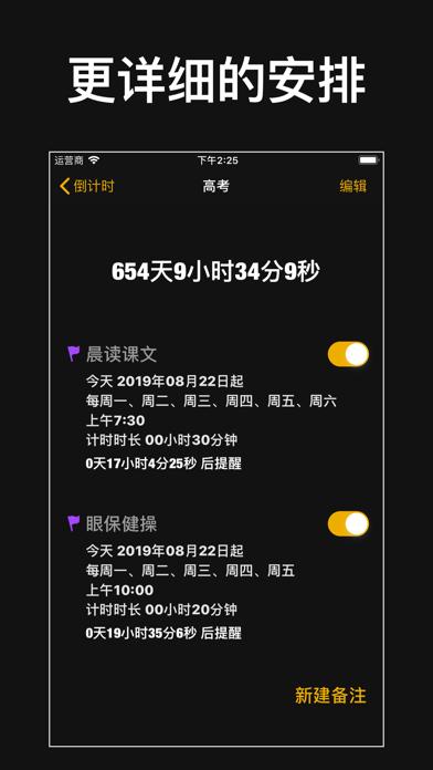 时间局 screenshot 4
