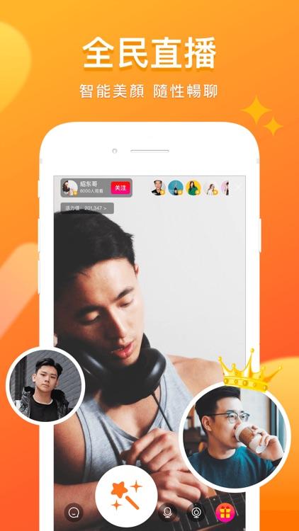 ViFun直播-正妹帅哥在线视频交友软件 screenshot-3