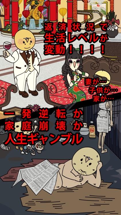 借金あるからギャンブルしてくる2 〜マカオ編〜 screenshot-4