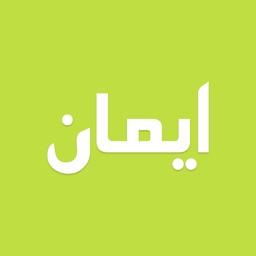iman : Solah, Azan & Qibla