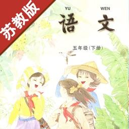 小学语文五年级下册苏教版