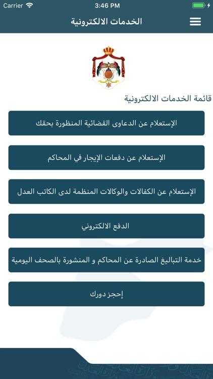 وزارة العدل الاردنية - MOJ screenshot-3