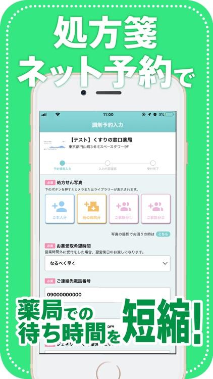 EPARKお薬手帳-予約もできる無料のお薬手帳アプリ screenshot-4