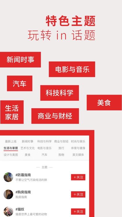 红板报:全球都在阅读的热点资讯头条App screenshot-4