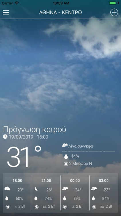 Meteo.gr screenshot-0