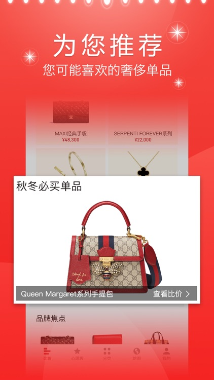 爱比比-海淘奢侈品折扣特卖 screenshot-3