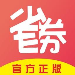 省券-官方正版