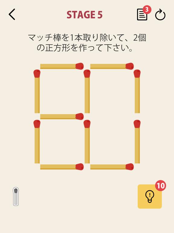 MATCHSTICK マッチ棒 パズル ゲームのおすすめ画像1