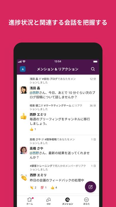 Slack ScreenShot2