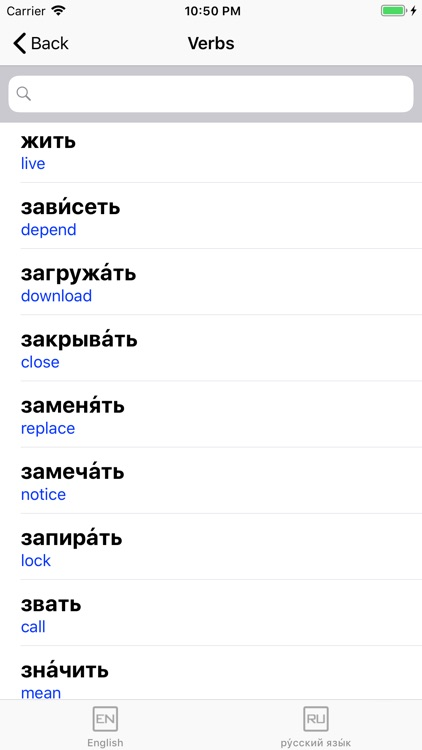 Russian Verb Blitz