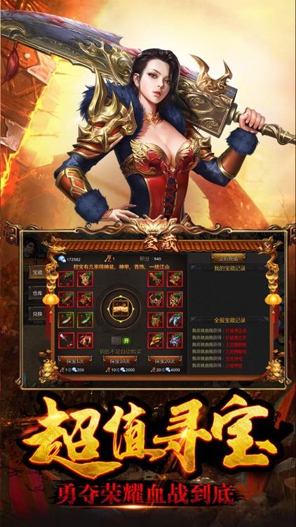 传奇单职业之烈焰荣光 screenshot-4