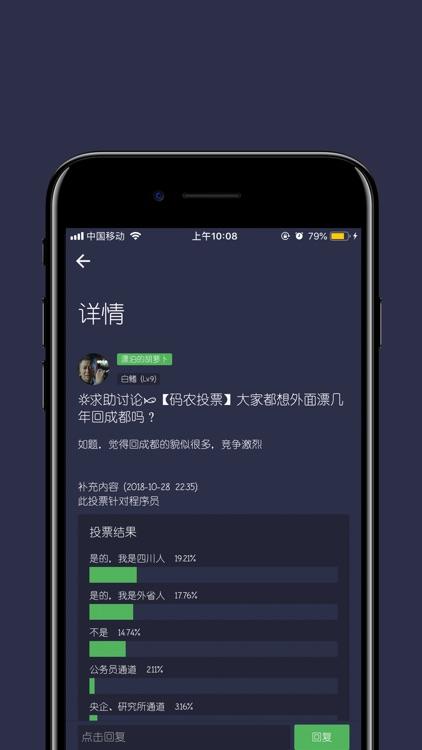 清水河畔 screenshot-2
