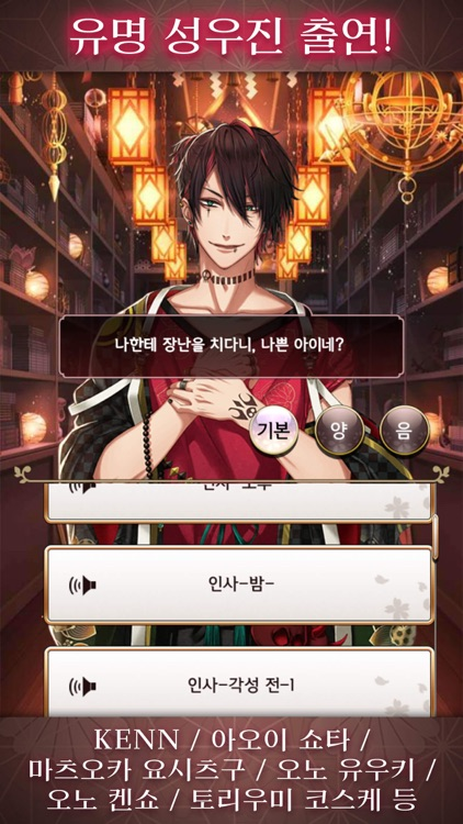 노을빛 세계에서 너와 노래를... screenshot-4