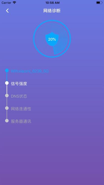 飞驰天行测速器 screenshot-3