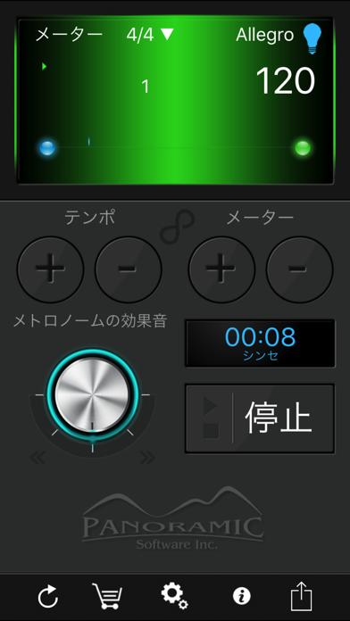 メトロノーム ScreenShot1