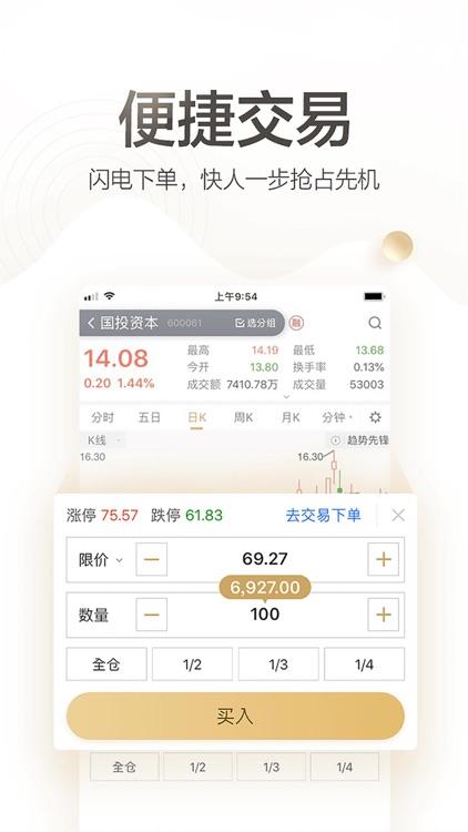 安信手机证券-炒股开户股票基金 screenshot-3