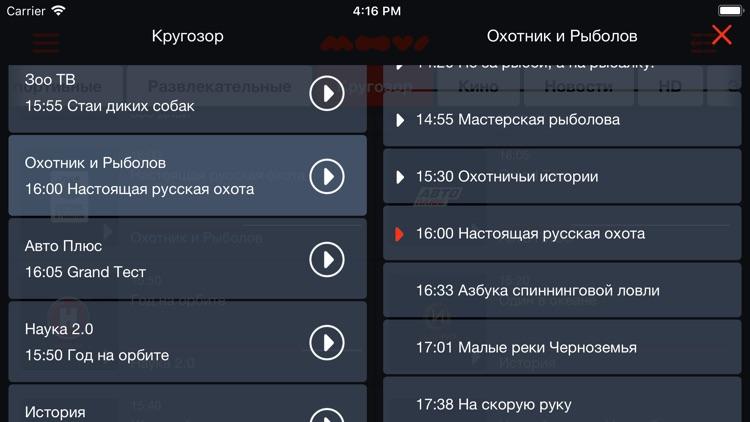 Moovi TV screenshot-3