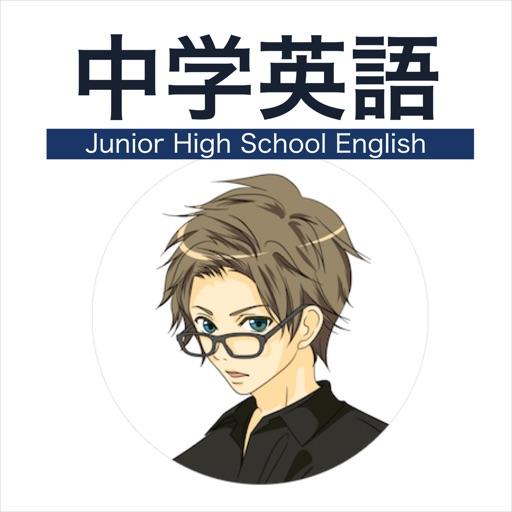 中学英文法学習アプリ 中学英語マスター