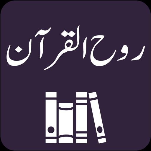 Ruh ul Quran | Tafseer | Urdu