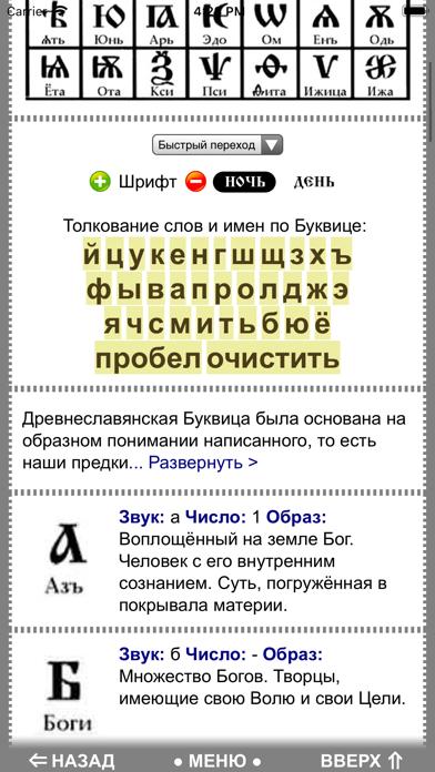 Мир Славян Screenshot 5